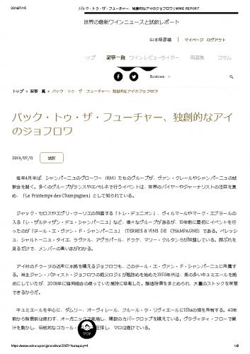 Wine report – Yamamoto- Japon – Juillet 2019