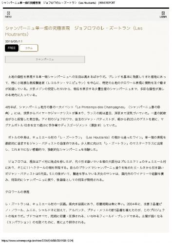 Wine report Yuri Japon Juin 2019